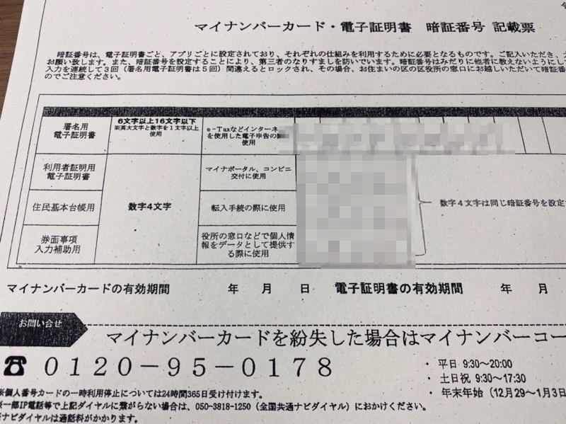 freee 電子申告開始ナビの口コミ・評判・感想(マイナンバーカードのパスワード)