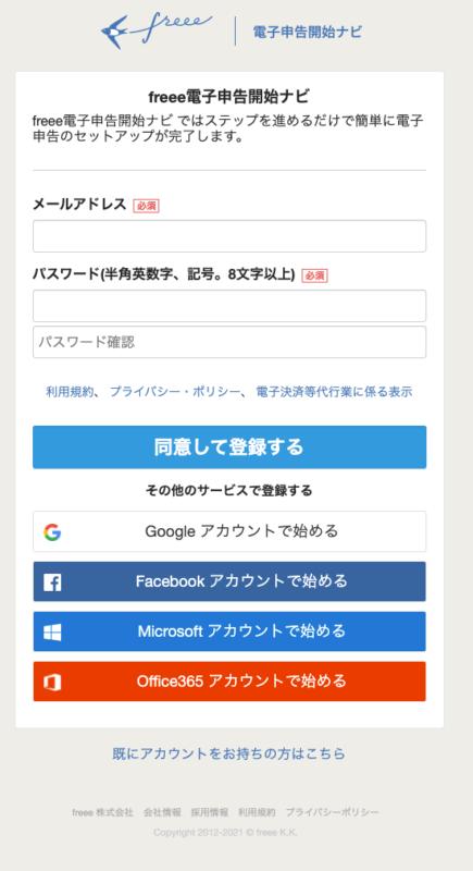 freee 電子申告開始ナビの口コミ・評判・感想(無料で使える嬉しいサービス)