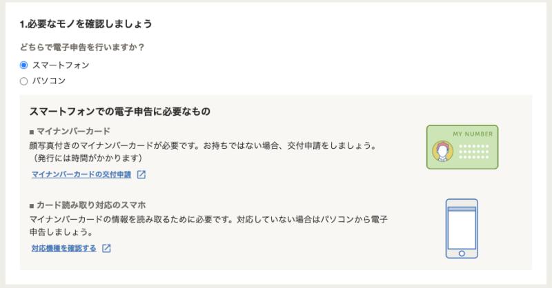 freee 電子申告開始ナビの口コミ・評判・感想(電子申告はスマホからか、パソコンからか)
