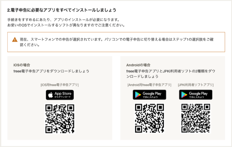 freee 電子申告開始ナビの口コミ・評判・感想(スマホにfreee電子申告アプリを入れるためのQRコード)