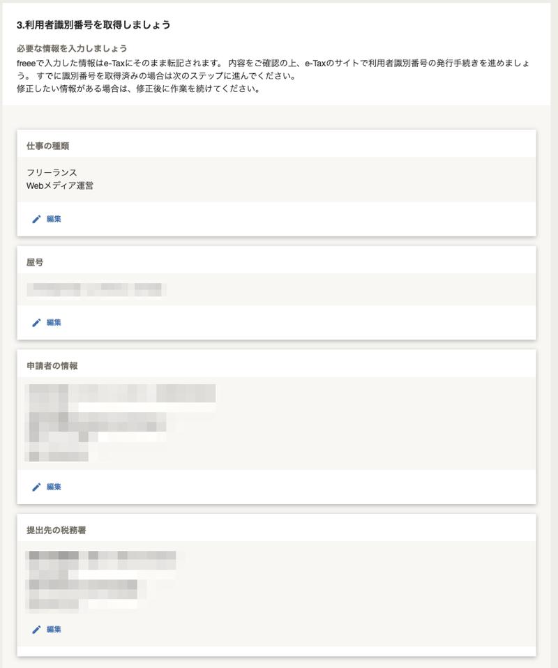 freee 電子申告開始ナビの口コミ・評判・感想(e-Taxに転記されるfreee情報)