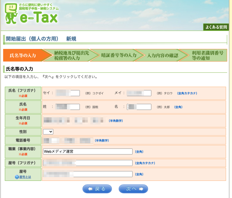 freee 電子申告開始ナビの口コミ・評判・感想(e-Taxで利用者識別番号を取得する)