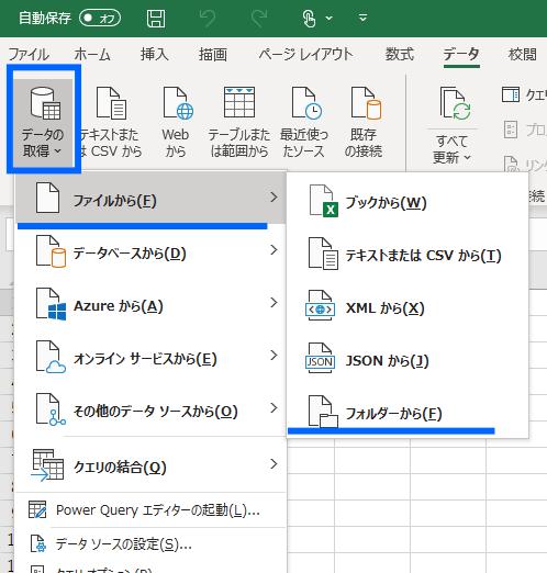 Power Queryでフォルダから複数ファイルを読込む方法・やり方(データの取得からフォルダーを開く)