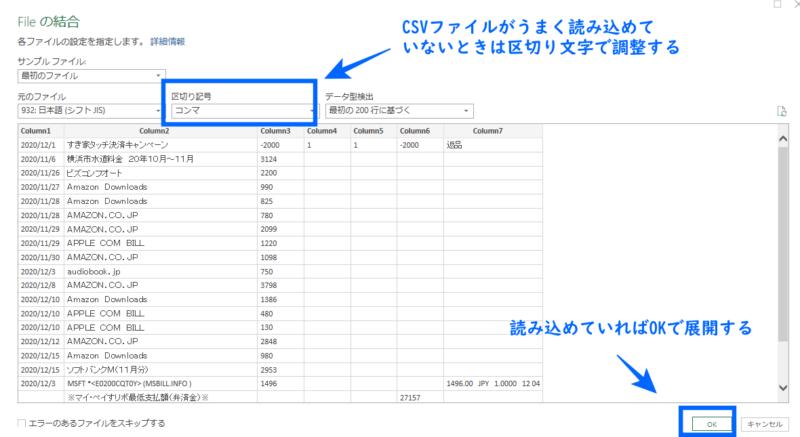 Power Queryでフォルダから複数ファイルを読込む方法・やり方(複数ファイルが一度に展開される)