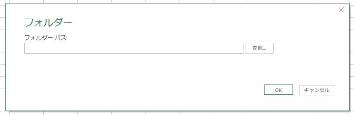 Power Queryでフォルダから複数ファイルを読込む方法・やり方(フォルダーパスを指定する)