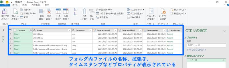 Power Queryでフォルダから複数ファイルを読込む方法・やり方(フォルダ指定最初の段階では、ファイル名称やファイルプロパティに関する情報が表示されます)