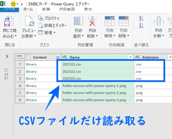 Power Queryでフォルダから複数ファイルを読込む方法・やり方(CSVファイルだけ読み取るようにフィルターする)