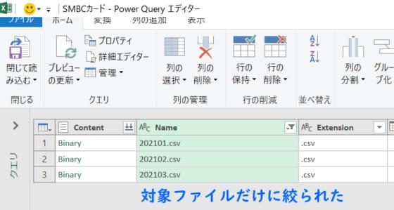 Power Queryでフォルダから複数ファイルを読込む方法・やり方(テキストフィルターで対象ファイルだけに絞った)