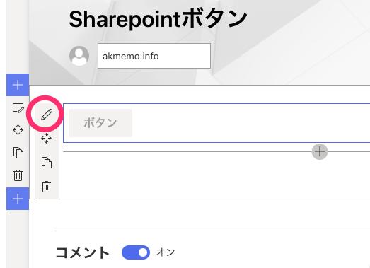 Sharepointでボタンが使えるWebパーツ使い方(鉛筆マークから設定を行う)