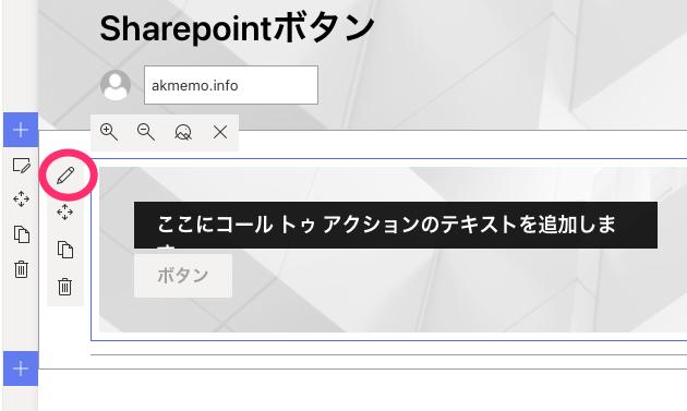 Sharepointでボタンが使えるWebパーツ使い方(鉛筆マークで設定を開始する)