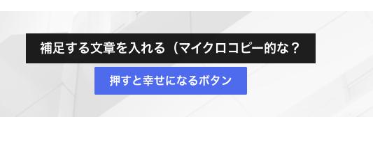Sharepointでボタンが使えるWebパーツ使い方(黒い箇所は補足文章を入れる)