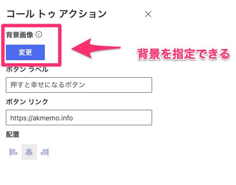 Sharepointでボタンが使えるWebパーツ使い方(背景を指定できる)