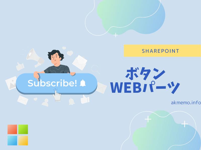 Sharepointでボタンが使えるWebパーツ使い方。リンクの視認性をあげる一工夫。