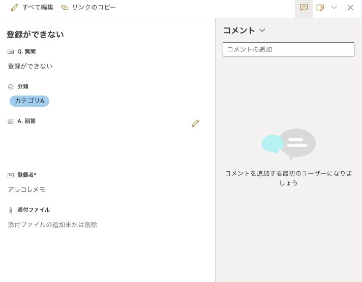 Sharepointリストを使ったFAQサイトの作り方・作成方法(手動でアイテムを登録していく)