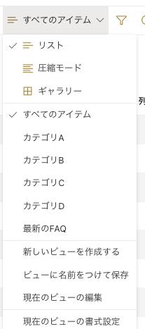 Sharepointリストを使ったFAQサイトの作り方・作成方法(ひととおりのビューが完成した)