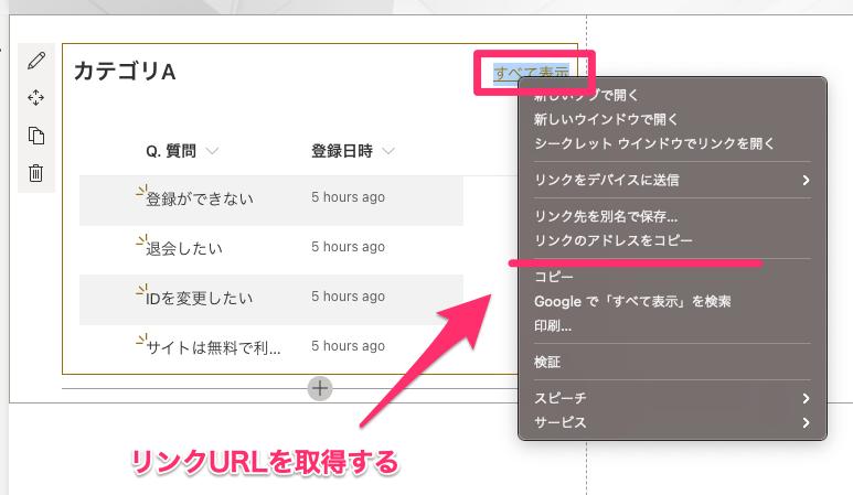 Sharepointリストを使ったFAQサイトの作り方・作成方法(ビューのリンクURLを取得する)