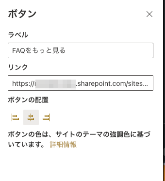 Sharepointリストを使ったFAQサイトの作り方・作成方法(ボタンWebパーツの設定)