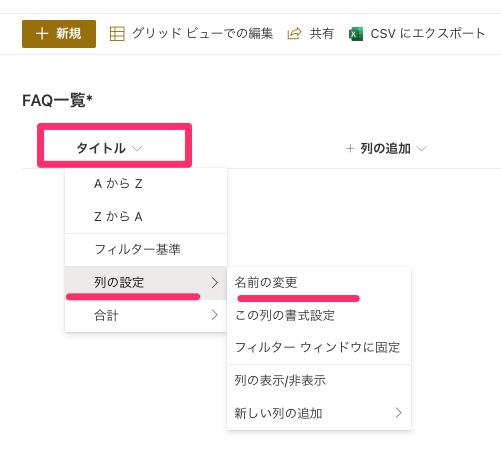Sharepointリストを使ったFAQサイトの作り方・作成方法(既定のタイトル列の名前を変更する)