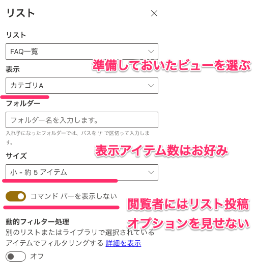 Sharepointリストを使ったFAQサイトの作り方・作成方法(リストWebパーツの設定)