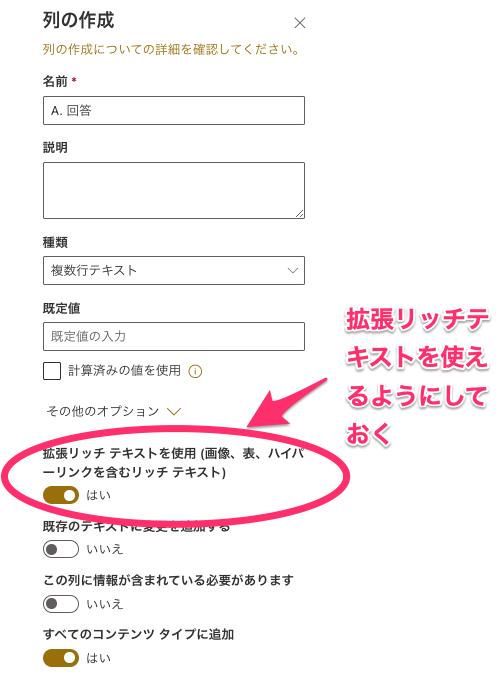 Sharepointリストを使ったFAQサイトの作り方・作成方法(複数行テキストでは拡張リッチテキストを有効にしておく)