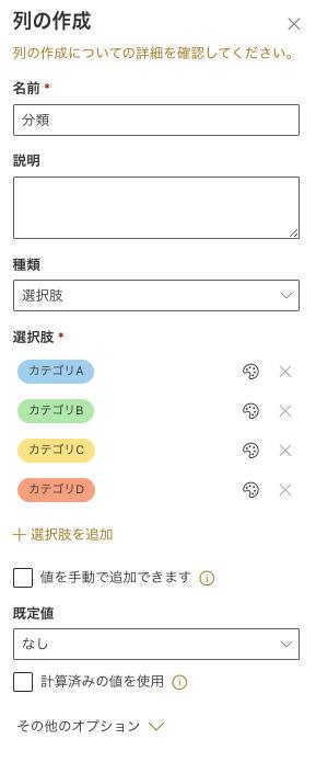 Sharepointリストを使ったFAQサイトの作り方・作成方法(分類列の作成)
