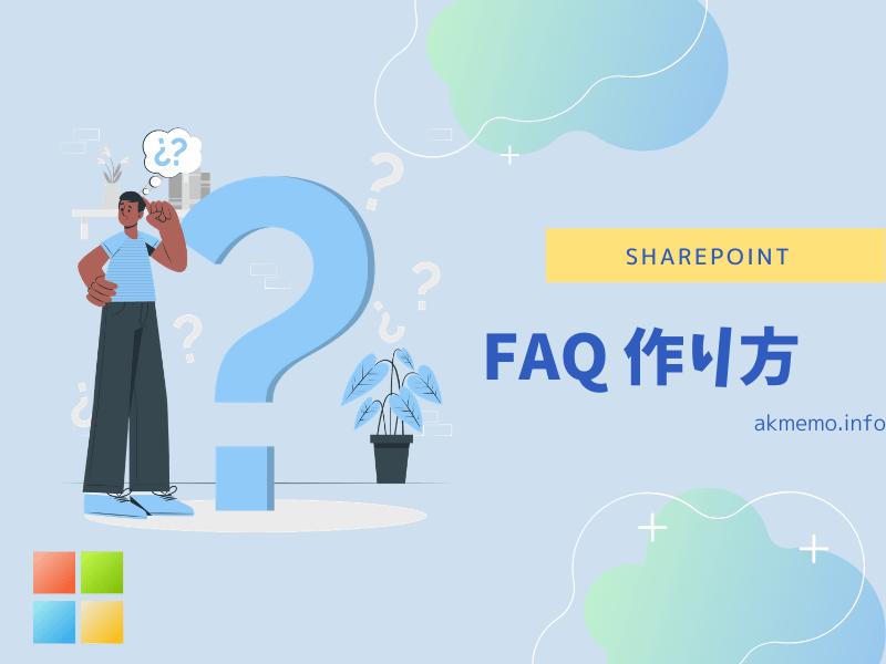 【前編】SharepointでのFAQサイトの作り方・作成方法。リストを使ってOKWAVEを真似てみる。