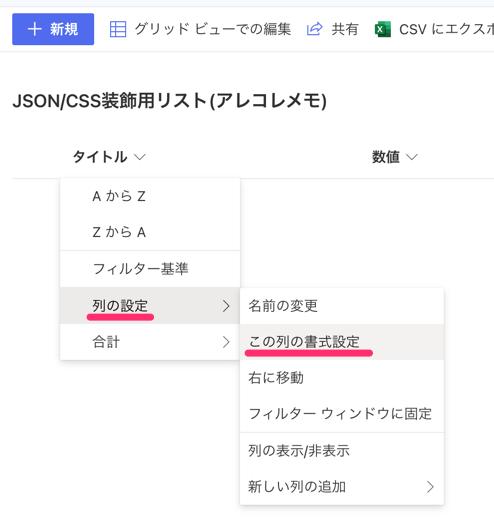 SharepointモダンUIにおけるリストのCSS/JSONカスタマイズ(列の書式設定)