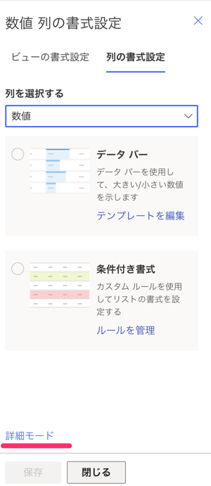 SharepointモダンUIにおけるリストのCSS/JSONカスタマイズ(列の書式設定))