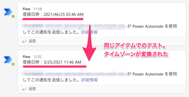 Sharepointタイムゾーン・地域の設定、Power Automateでの時間利用(UTCから日本時間へと修正された)