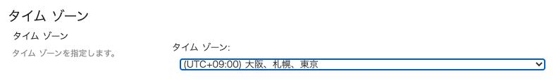 Sharepointタイムゾーン・地域の設定、Power Automateでの時間利用(日本時間へと変更する)