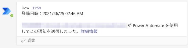 Sharepointタイムゾーン・地域の設定、Power Automateでの時間利用(タイムゾーンを変更しないとUTC時間で出力される)