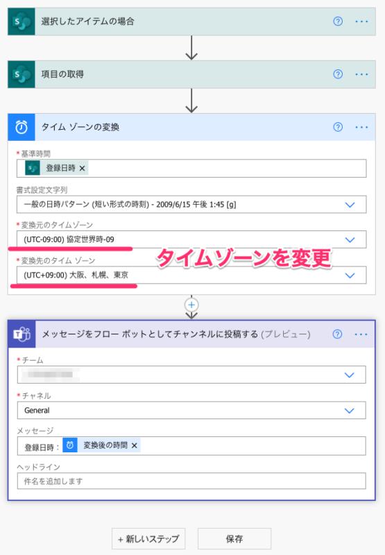 Sharepointタイムゾーン・地域の設定、Power Automateでの時間利用(アクションによるタイムゾーン変更)