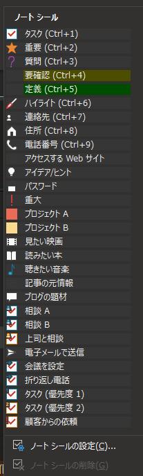 Onenoteページ分類・整理方法(Windowsアプリのノートシールは驚くほど多い)