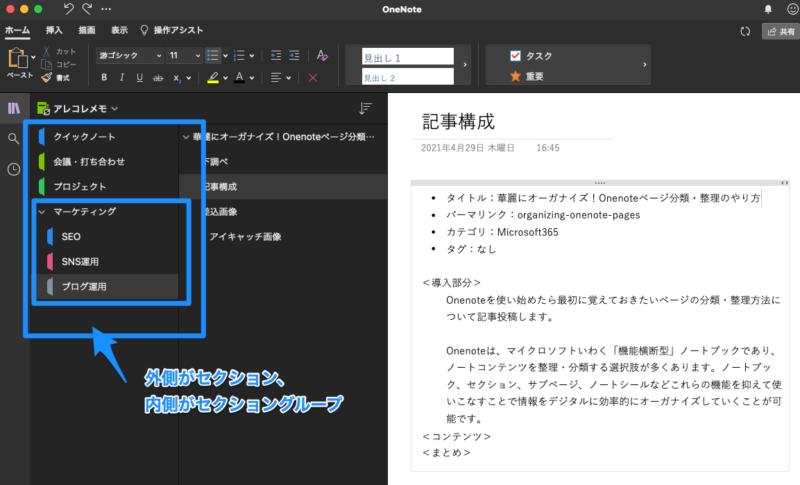 Onenoteページ分類・整理方法(Macアプリで見るセクション一覧)