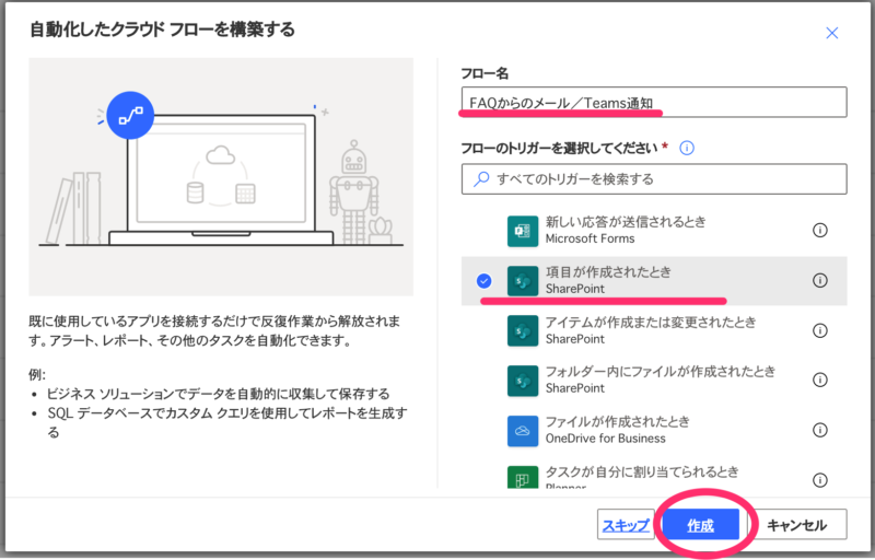 Sharepoint Online通知設定方法。メール・Teams連携、カスタマイズ文面(フロー名称とトリガーを決める)
