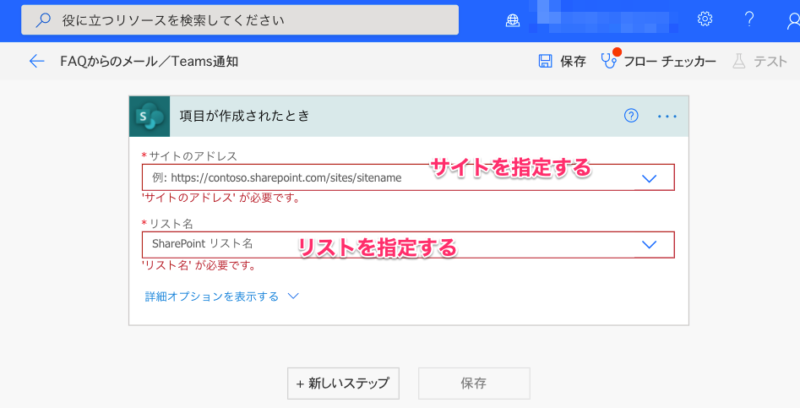 Sharepoint Online通知設定方法。メール・Teams連携、カスタマイズ文面(Sharepointサイトとリストを指定する)