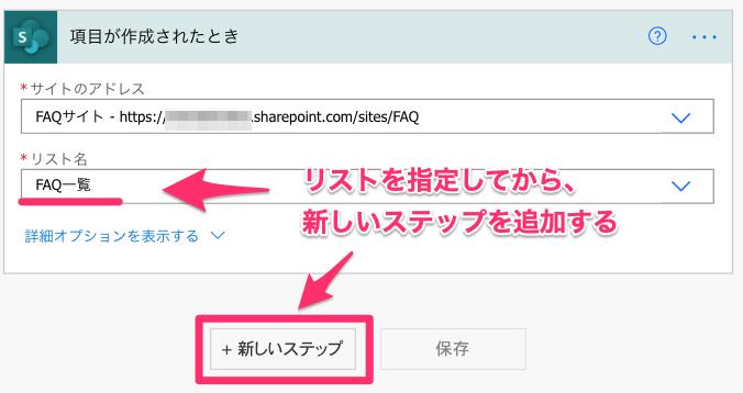 Sharepoint Online通知設定方法。メール・Teams連携、カスタマイズ文面(トリガー設定が終わったらアクションを追加する)