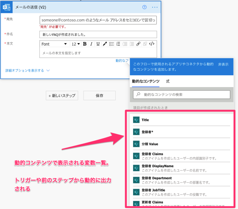 Sharepoint Online通知設定方法。メール・Teams連携、カスタマイズ文面(Power Automate特有の動的コンテンツ)