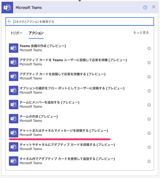 Sharepoint Online通知設定方法。メール・Teams連携、カスタマイズ文面(Teamsで使えるアクションはたくさんある)