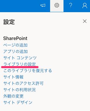 Sharepointチェックイン・チェックアウトとは?(チェックアウトを必須にする設定)
