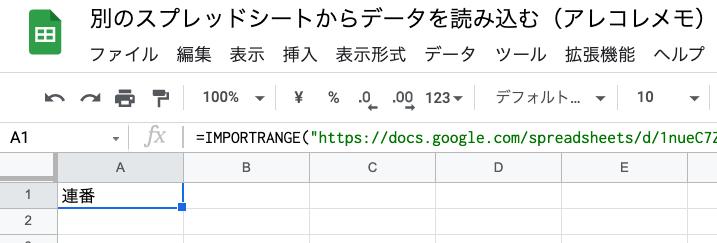 別のスプレッドシートからデータを読み込む「Importrange」関数使い方(一つのセルを読み込んだ)