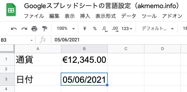 Googleスプレッドシートで使用言語を変更する方法(一部のセルでほかの通貨や日付の表示を行う場合)