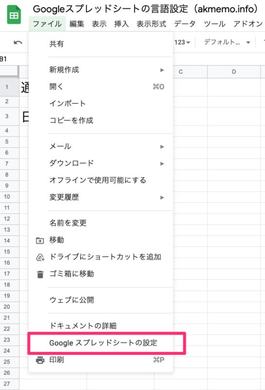Googleスプレッドシートで使用言語を変更する方法(通貨や日付の表示を日本語に戻す)