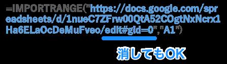 別のスプレッドシートからデータを読み込む「Importrange」関数使い方(URLの余分な部分は消してもOK)