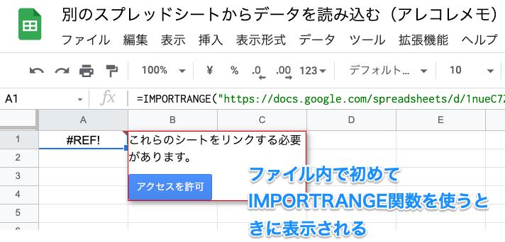 別のスプレッドシートからデータを読み込む「Importrange」関数使い方(最初の読み込みではアクセスを許可する必要がある)