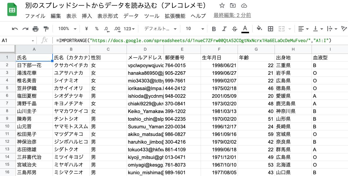 別のスプレッドシートからデータを読み込む「Importrange」関数使い方(外部シートから表が読み込めた)