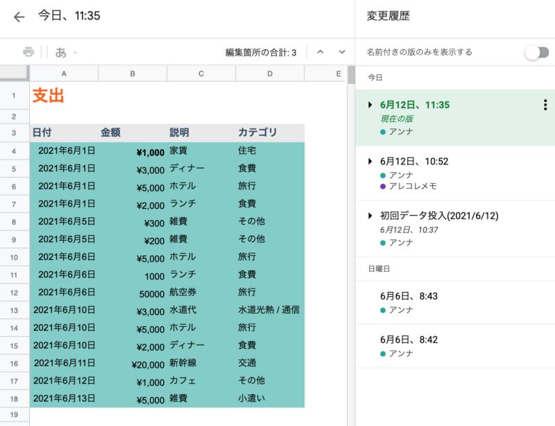 Googleスプレッドシートの変更履歴・ファイル復元(変更履歴の一覧画面)
