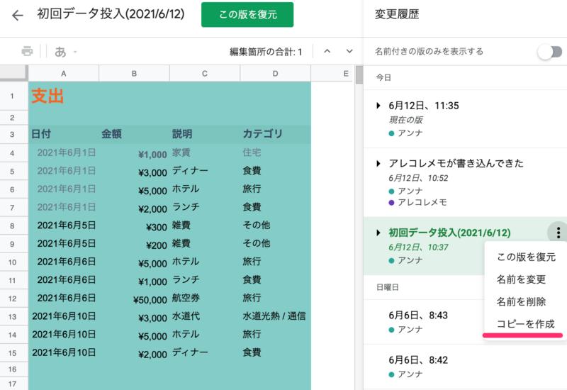 Googleスプレッドシートの変更履歴・ファイル復元(バージョン・版からコピーを作成する)