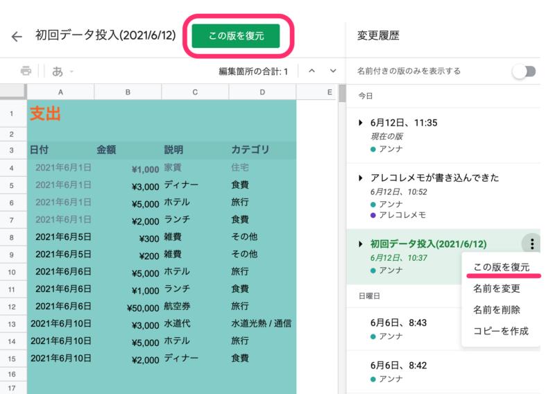 Googleスプレッドシートの変更履歴・ファイル復元(バージョン・版を復元する)