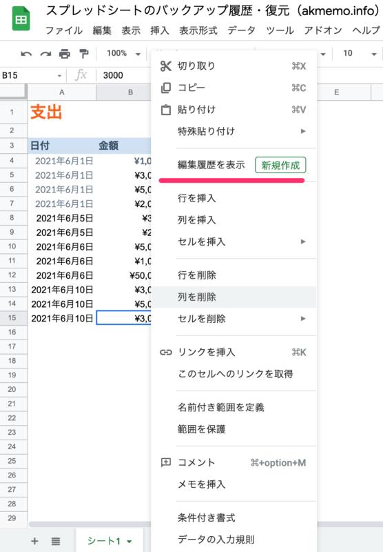 Googleスプレッドシートの変更履歴・ファイル復元(セルの編集履歴を表示する)